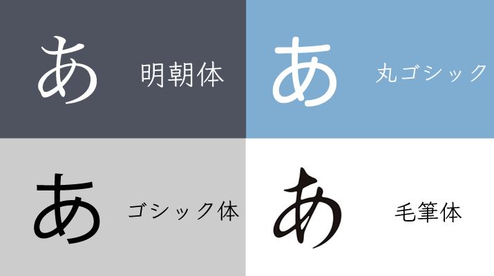 JapanFont