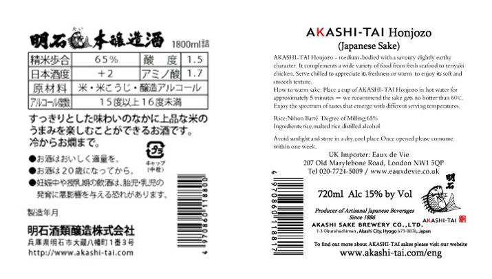 akashitai-label1