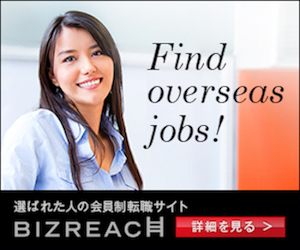 pc-BIZREACH