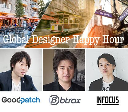 Global Designer Happy Hour