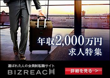 sp-BIZREACH