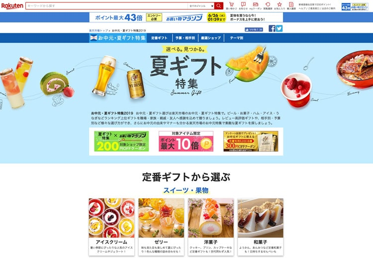 Rakuten_marketplace