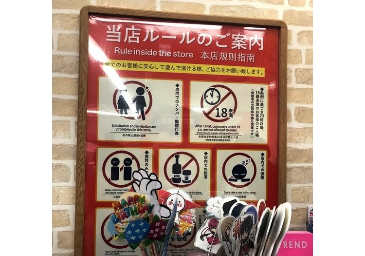 store behavior rules restricting sign