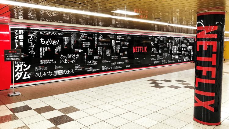 Netflix Shinjyuku Station Promotion