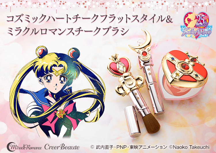 Sailor Moon Cosmetics