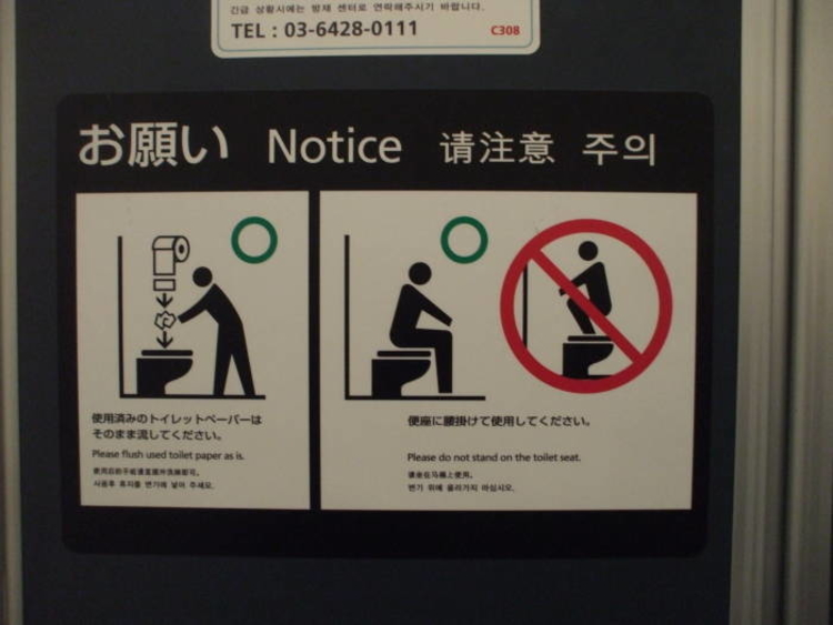 sign found in Japan