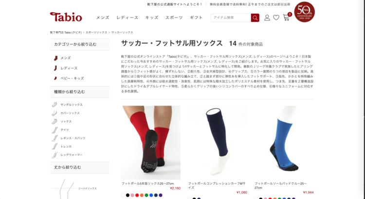 Tabio JP Homepage