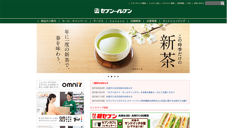 7Eleven Japanese Web Design