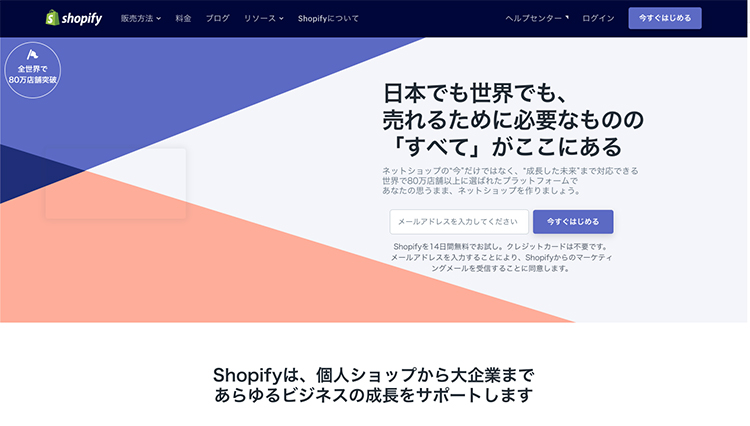 Shopify Japanese Web Design 2019