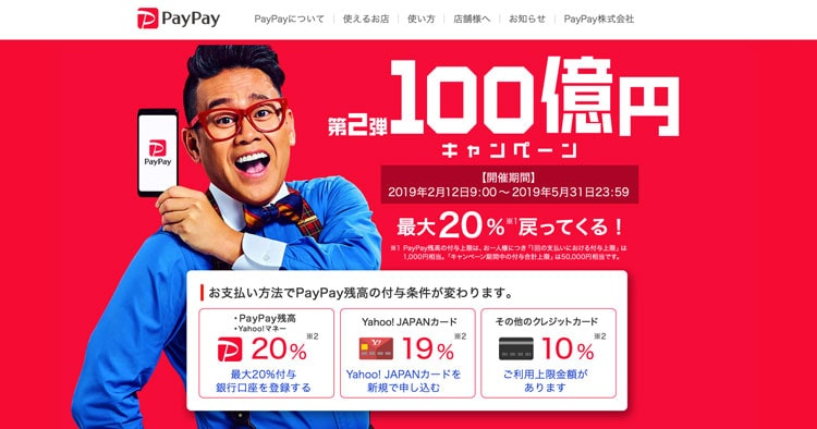 PayPay_10Billion_Yen_Giveaway