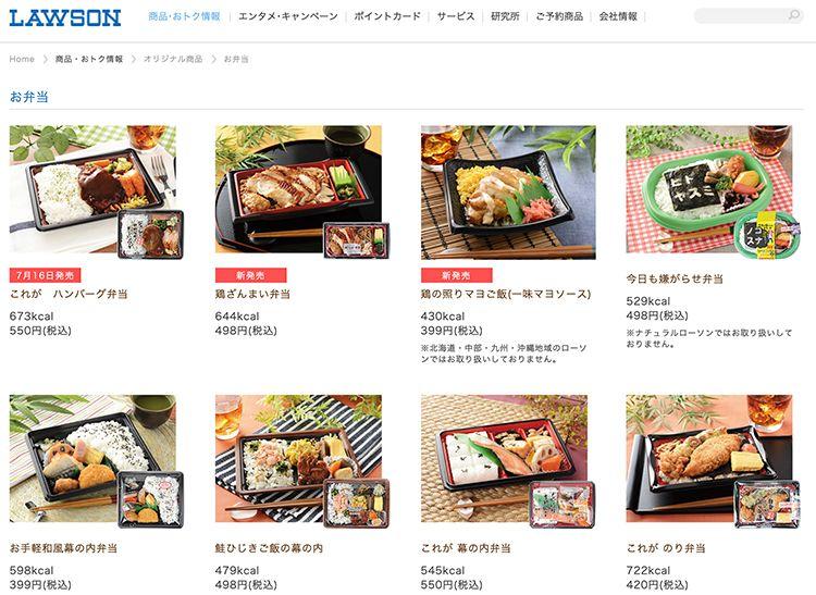Lawson-homepage