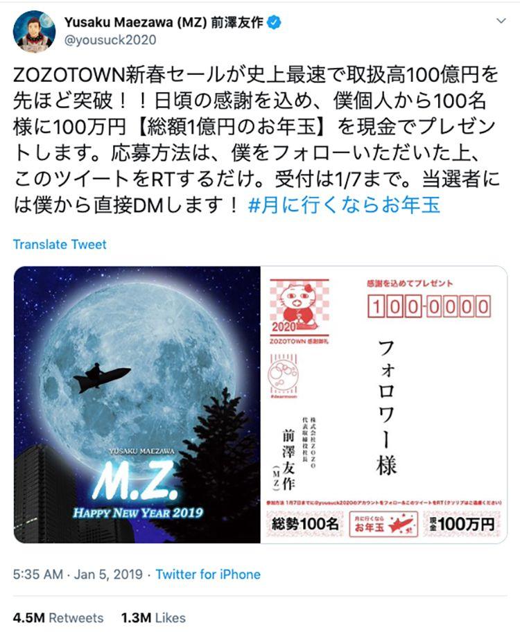 Twitter-Yusaku-maezawa-tweet