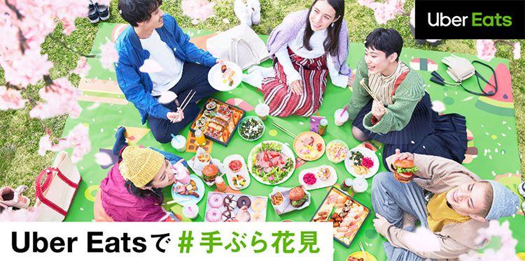 Uber-Eats-Empty-Handed-Hanami-Campaign