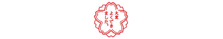 Japanese_emoji_very_good_flower