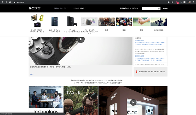 Sony-Japanese-UX-Design-01