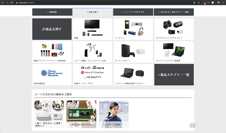 Sony-Japanese-UX-Design-02