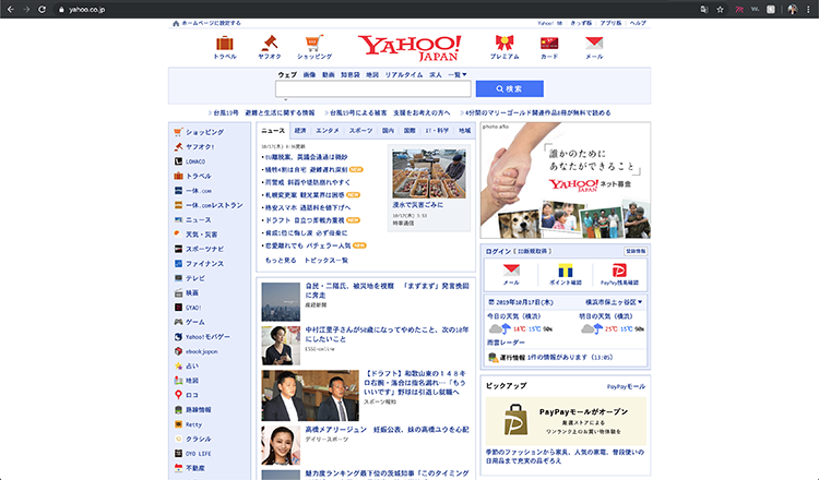 Yahoo-Japanese-UX-Design