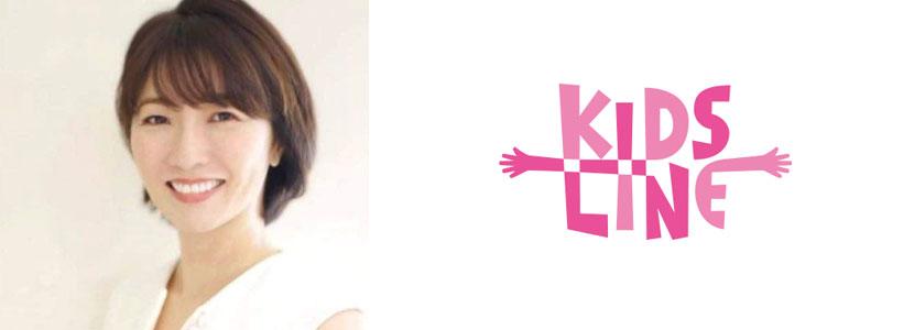 Kahoko Tsunezawa - Founder & CEO of KIDSLINE