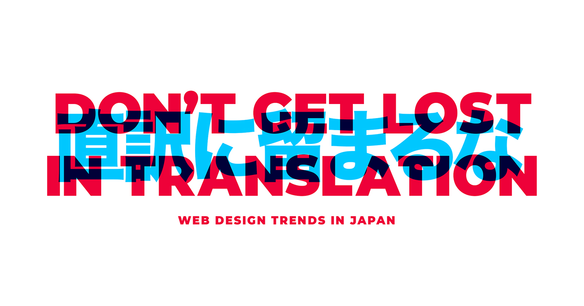 Japanese Website Design Trends: 3 Consumer Behavior Traits to Consider