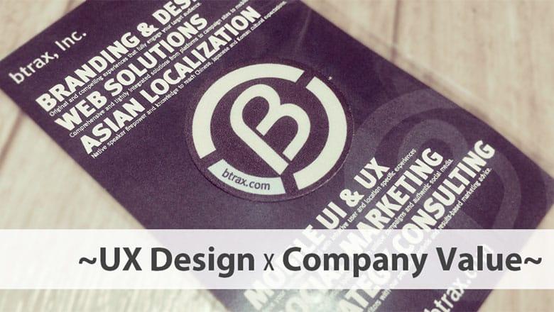 UX Design x Company Value 〜ビートラックスセミナーより〜