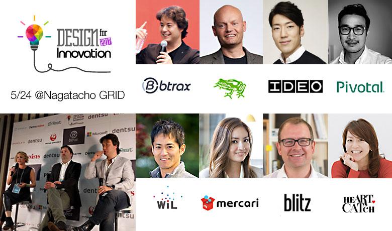 【IDEO x frog x Pivotal x btrax】西海岸を代表するデザイン会社による夢の共演が実現!DESIGN for Innovation 2017