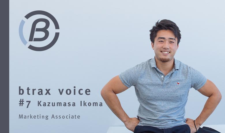 西海岸のデザイナーたちから学んだユーザー中心設計の意味【btrax voice #7 Kazumasa Ikoma】