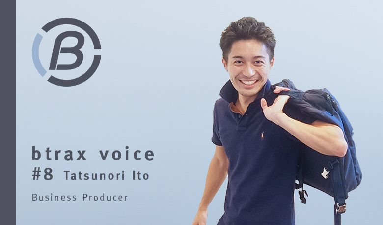 営業チームのエースが伝授するデザイン思考の実践術【btrax voice #8 Tatsunori Ito】