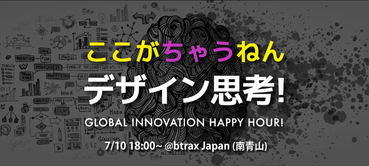 lecture event on design thinking in Tokyo on July 10th