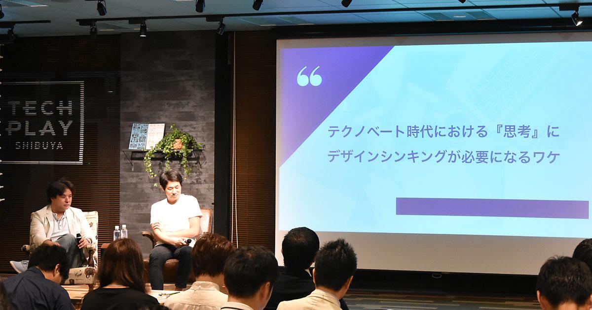 日本企業が直面する課題へのデザイン思考の活用方法とは【dely CXO 坪田氏 x btrax CEO Brandon対談】