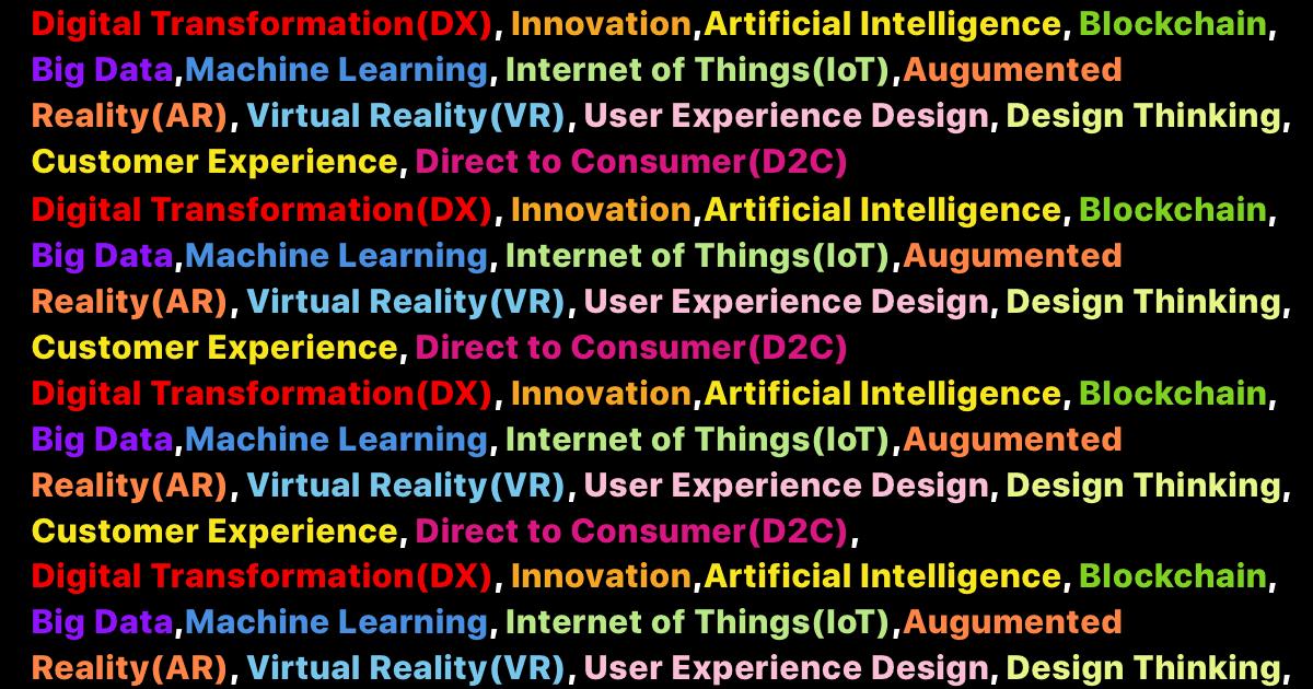 """""""イノベーション""""や""""DX""""をバズワードで終わらせない為に大切な2つのこと"""