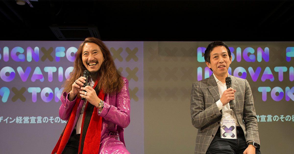澤円x越川慎司激論!日本企業がイノベーションを生み出す組織になるには【DFI 2019】