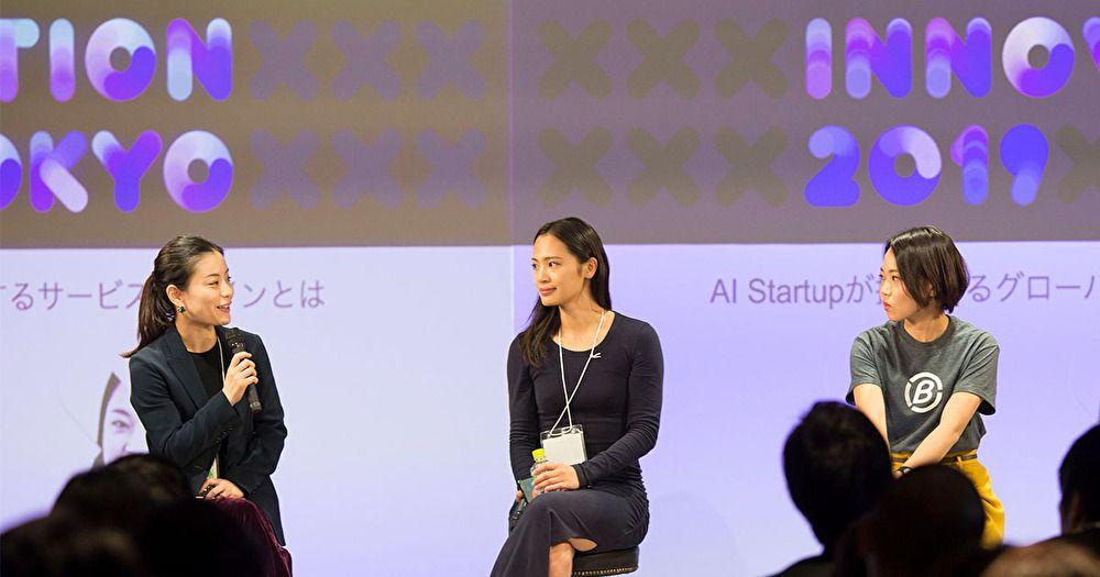 AIスタートアップが語る、グローバルサービスを生み出す組織とは【DFI 2019】