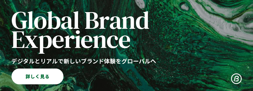 Global Brand Experience