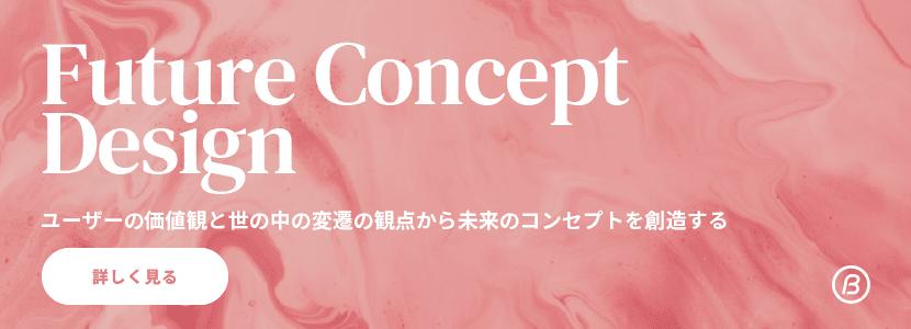 Future Concept Design