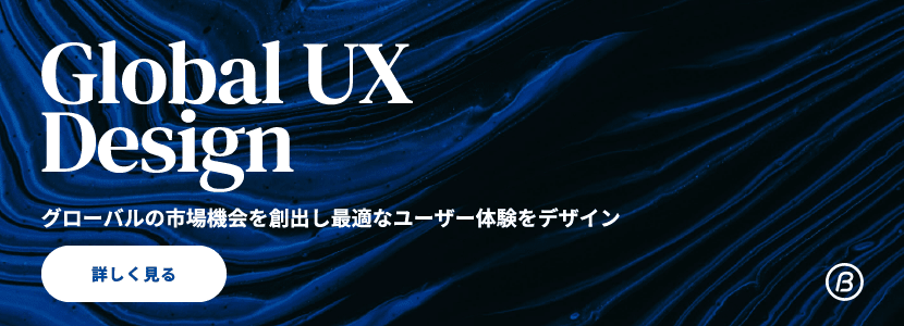 Global UX Design